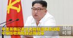 中美英俄記者赴北韓見證拆核試場 平壤拒收南韓採訪團名單