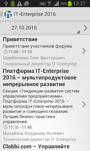 Форум 2016 IT-Enterprise