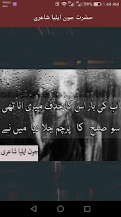 Download jaun Elia | Urdu Poetry For PC Windows and Mac apk screenshot 4