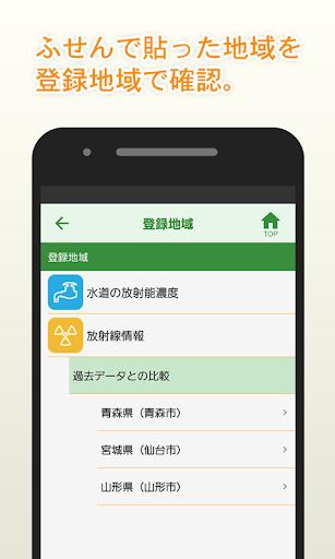玩免費新聞APP|下載地震災害ナビ app不用錢|硬是要APP