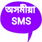 Assamese Love SMS Message Shayri Status Apps 2019