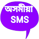 Assamese Love SMS Message Shayri Status Apps 2018 apk