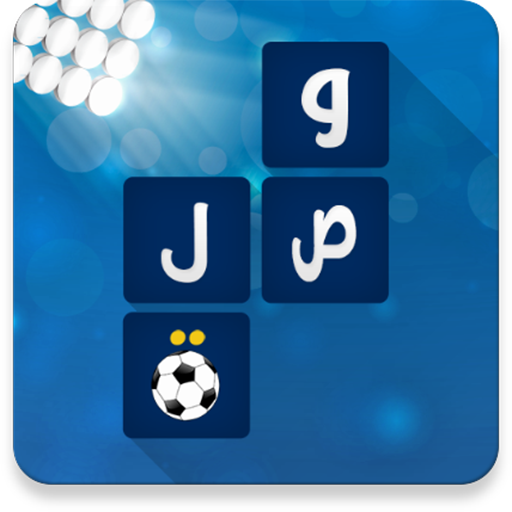 لعبة وصلة - كرة القدم file APK for Gaming PC/PS3/PS4 Smart TV