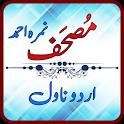 Mushaf Urdu Novel by Nimrah Ahmed icon