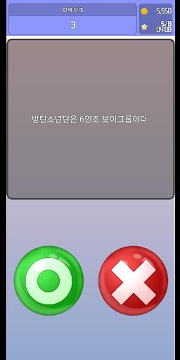 ubc29ud0c4 uc18cub144ub2e8 ud034uc988 - ubc29ud0c4 ud034uc988 android2mod screenshots 6