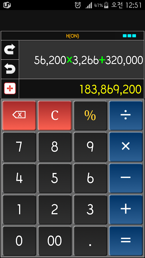 Total Calculator- screenshot