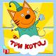 Три Кота: Пазлы. Игра головоломка для детей for PC-Windows 7,8,10 and Mac