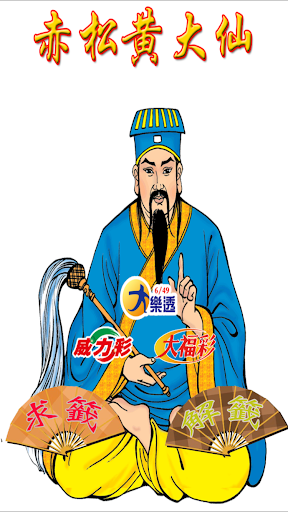黃大仙台灣樂透威力彩大福彩