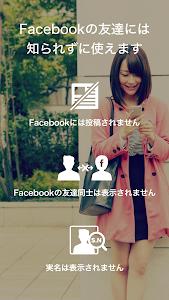 Omiai-フェイスブックで出会い-恋愛マッチングアプリ screenshot 1