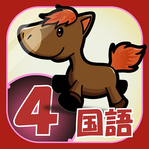 教育のビノバ 国語-小学生,4年生- 漢字や俳句をドリルで勉強 LOGO-記事Game
