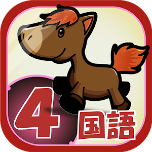 ビノバ 国語-小学生,4年生- 漢字 ... : 小学校2年生で習う漢字 : 小学校
