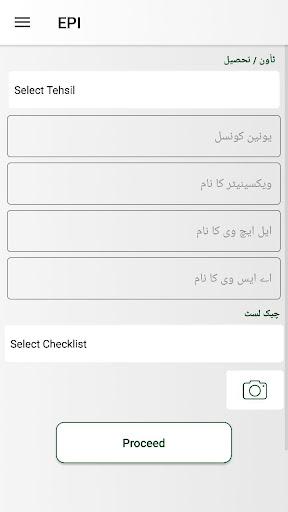 EPI Punjab screenshot 4