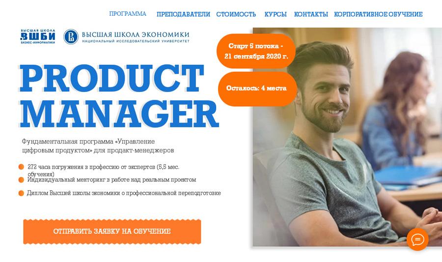 Курс «Управление цифровым продуктом» от ВШБИ