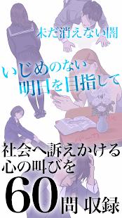 助けて…わたしの席に菊の花【これっていじめですか?】 - náhled