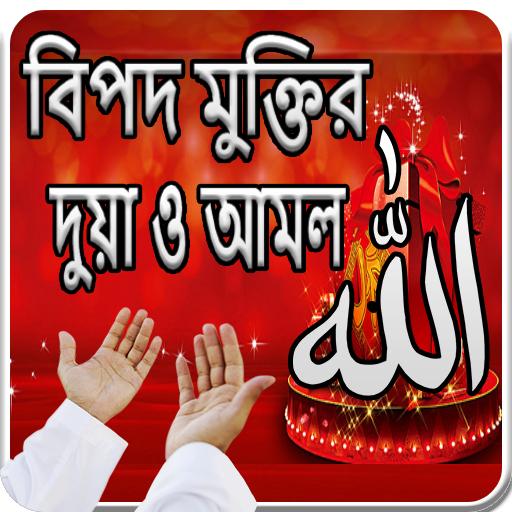 বিপদ মুক্তির দোয়া (app)