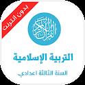 دروس التربية الإسلامية الثالثة إعدادي icon