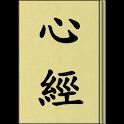 心經 (聽) icon