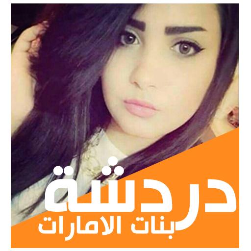 شات بنات الامارات