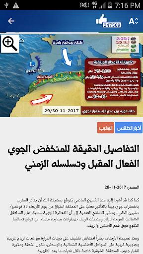 Morocco Weather 10.0.41 screenshots 3