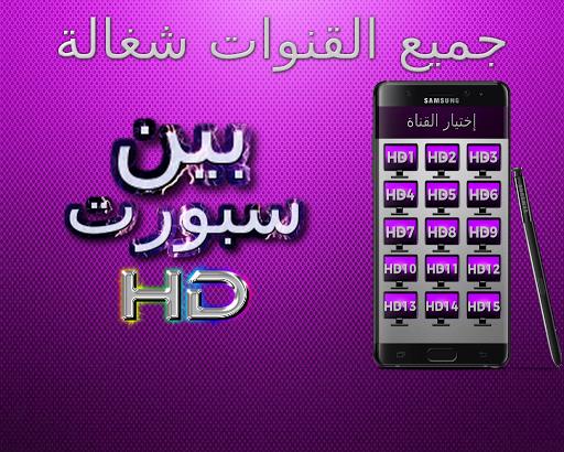 بث مباشر للمباريات Prank - HD for PC