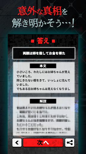1u5206u5f8cu306bu610fu5916u306au771fu76f8 - u8b0eu89e3u304du63a8u7406u30b2u30fcu30e0 android2mod screenshots 2