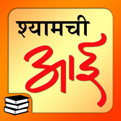 Shala Marathi Novel Pdf