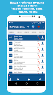 App BMP Player+ скачивание музыки APK for Windows Phone