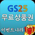 GS25 무료 상품권 - 이벤트 나라 icon