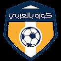 كوره بالعربي icon