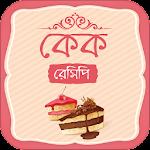 কেক রেসিপি- Cake Recipe 1.5