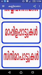 Kannimanga Mani Malayalam Hits - náhled