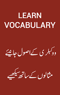 English Vocabulary in Urdu - náhled