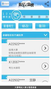 登記查榜- screenshot thumbnail