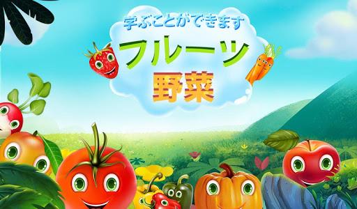 果物野菜を学びましょう