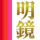 広辞苑第七版【岩波書店】 10年ぶりの改訂新版!!!スマホでお使いになれます。