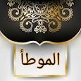 موطأ الإمام مالك | بدون نت