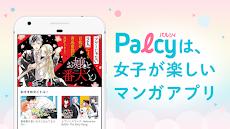 パルシィ - オススメの名作マンガから人気オリジナルコミックまで無料で読める!のおすすめ画像2