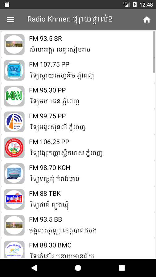 Radio Khmer- screenshot