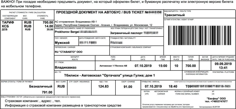 bilet-na-avtobus-vladikavkaz-tbilisi