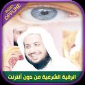 Muslim Ruqyah by Idrees Abkar Roaya of jin hasad icon