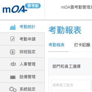玩免費商業APP 下載mOA雲考勤管理系統 app不用錢 硬是要APP
