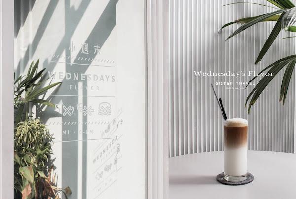 Wednesday's Flavor – 在小週末裡,點上一杯分層咖啡|台中咖啡廳