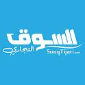 Souq Tijari - السوق التجاري icon