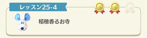 レッスン25-4