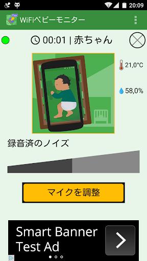 WiFiベビーモニター: 無料バージョン