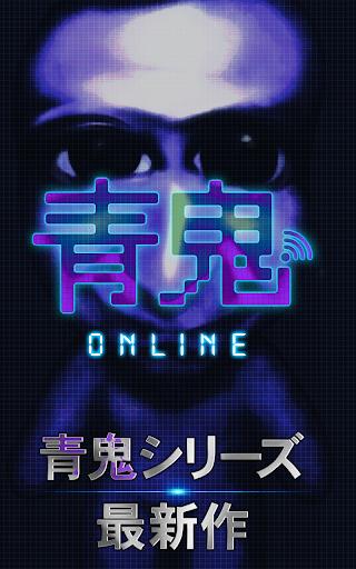 青鬼オンライン  captures d'écran 1