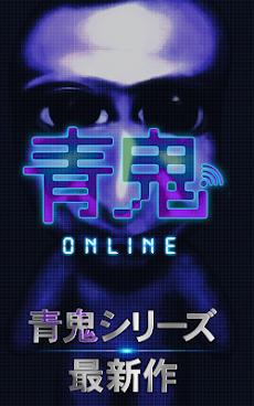 青鬼オンラインのおすすめ画像1
