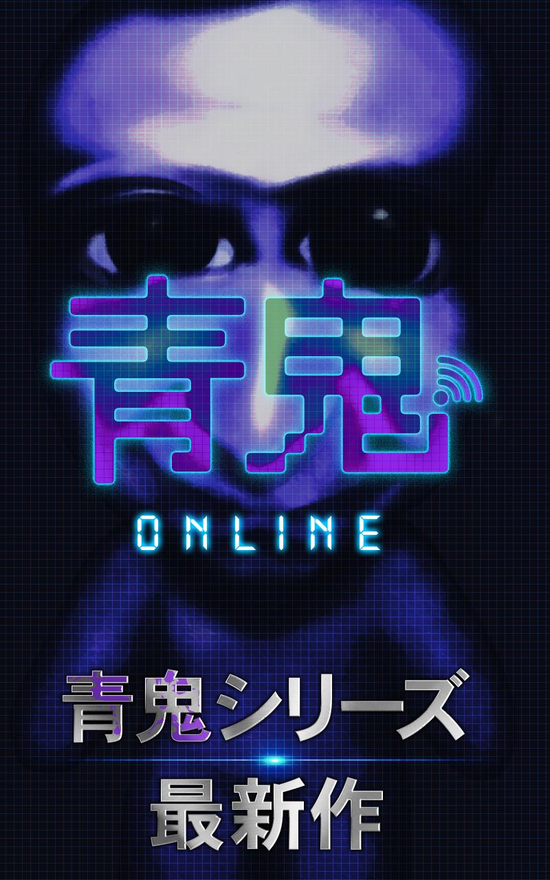 青鬼オンライン Cheat APK MOD Free Download 1.6.9