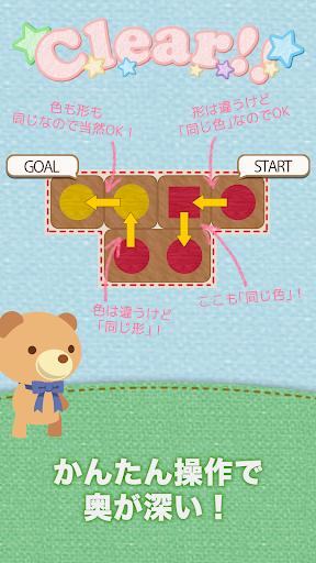 無料解谜AppのShamShape -手軽に遊べるかわいいパズルゲーム-|記事Game