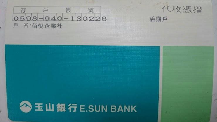 玉山銀行 (808)0598-940-130226 佰悅企業社 邱華坤